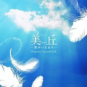 日本テレビ系土曜ドラマ 「美丘」 オリジナル・サウンドトラック