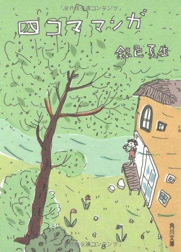 四コママンガ (角川文庫)の詳細を見る