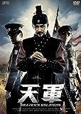 天軍-特別版-[DVD]