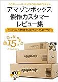 このストーリーは、ボックスではお届けできません アマゾンボックス傑作カスタマーレビュー集─Amazon.co.jp 15周年企画 「あなたとアマゾンボックス」コンテストより─