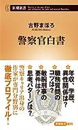 古野 まほろ (著)(1)新品: ¥ 864ポイント:26pt (3%)5点の新品/中古品を見る:¥ 800より