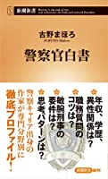 古野 まほろ (著)(1)新品: ¥ 864ポイント:26pt (3%)4点の新品/中古品を見る:¥ 864より