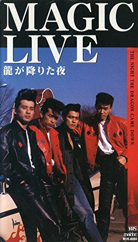 MAGIC LIVE 龍が降りた夜 [DVD]