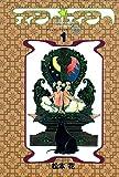 ティンク☆ティンク(1) (ウィングス・コミックス)