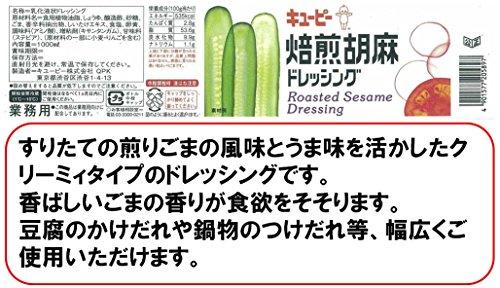キユーピー 焙煎胡麻ドレッシング