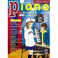 月刊ピアノ 2020年3月号
