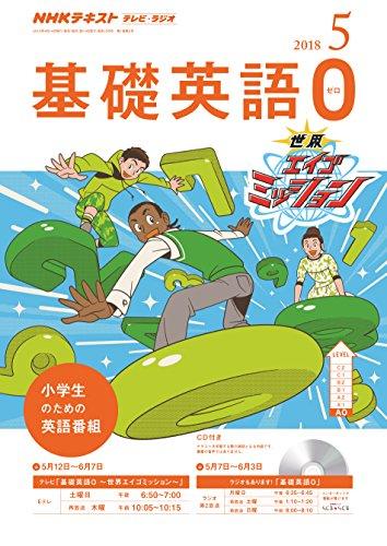 NHKテレビ・ラジオ 基礎英語0 2018年 5月号 [雑誌] (NHKテキスト)