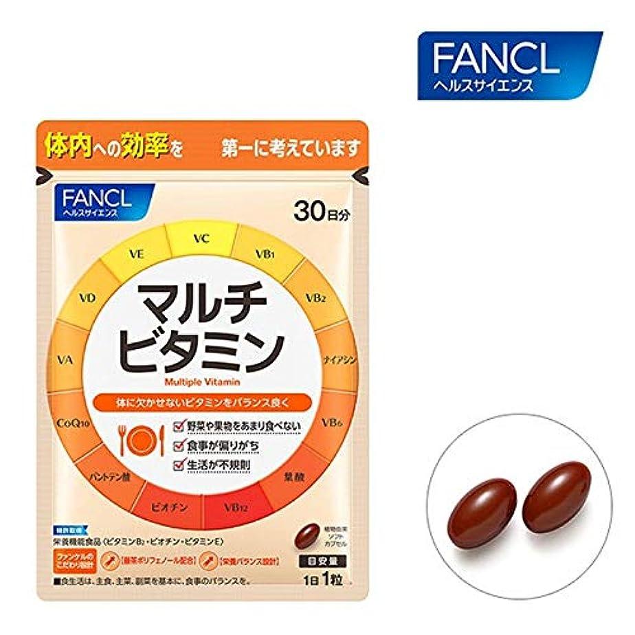 後方支配する裕福なFANCL ファンケル マルチビタミン 30日分 (30粒) 栄養機能食品