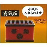 困った時の神頼みセット3 [1.賽銭箱](単品)