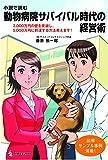 小説で読む 動物病院サバイバル時代の経営術 画像
