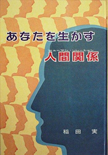 あなたを生かす人間関係 (1975年)