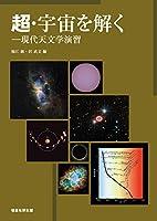 超・宇宙を解く―現代天文学演習