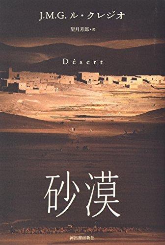 砂漠の詳細を見る
