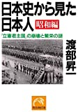 日本史から見た日本人・昭和編 (祥伝社黄金文庫)