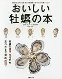 おいしい牡蠣の本―牡蠣の名店から産地、生食の知識まで唯一無二の牡蠣づ (SAKURA・MOOK 76)