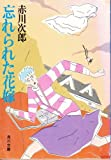 忘れられた花嫁 (角川文庫)