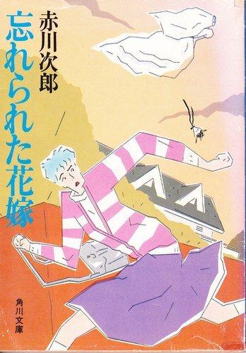 忘れられた花嫁 (角川文庫)の詳細を見る