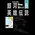 銀河英雄伝説(6) (Chara COMICS)