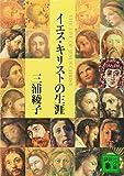 イエス・キリストの生涯 (講談社文庫)