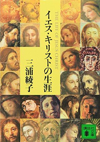 イエス・キリストの生涯 (講談社文庫)の詳細を見る