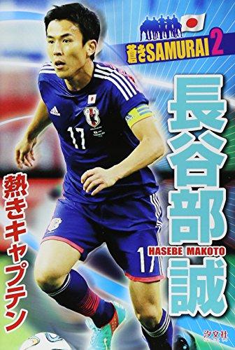 長谷部誠、Jリーグ復帰を示唆「もし可能ならば、1~2年間故郷でプレーすることを考えております」