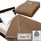 メーカー直販 国産キャメル毛布 ウール毛布の王様キャメル ウールマーク付 シングル 140×200cm