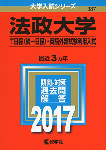 法政大学(T日程〈統一日程〉・英語外部試験利用入試) (2017年版大学入試シリーズ)