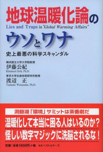 地球温暖化論のウソとワナの詳細を見る