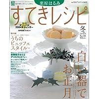栗原はるみ すてきレシピ 2004年冬号/№30