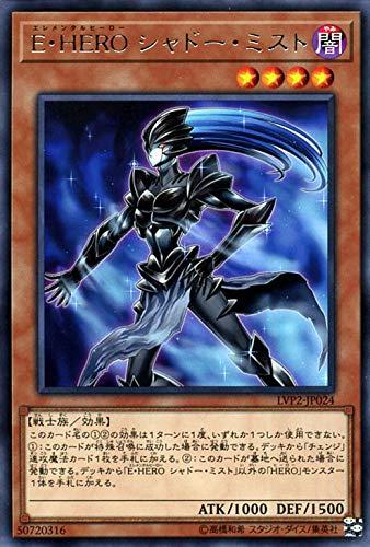 E・HERO シャドー・ミスト レア 遊戯王 リンクブレインズパック2 lvp2-jp024