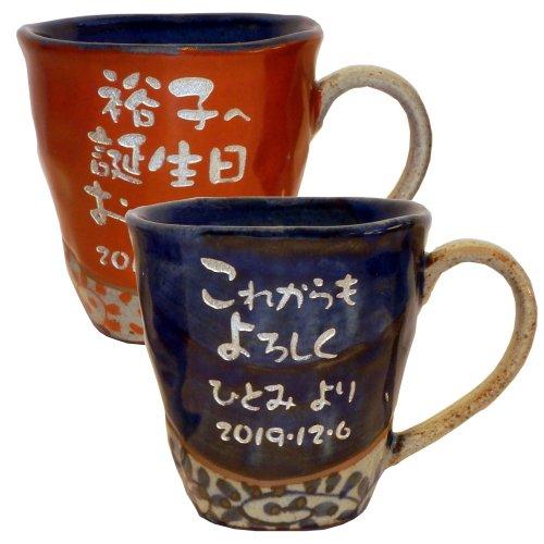 敬老の日 プレゼント 名入れ マグカップ 贈り物 ギフト ラン...