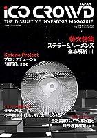 ICO CROWD お得な『年間購読』 第13号からのお届け!暗号通貨(仮想通貨)情報マガジン
