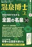 温泉博士 2010年 02月号 [雑誌]