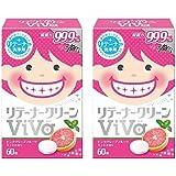 リテーナークリーン ViVa(美歯)60錠入×2箱