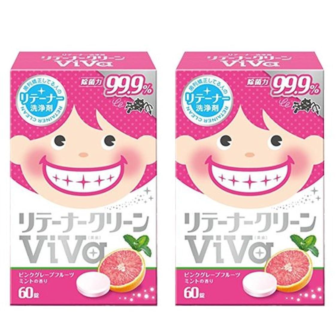 ピット抑制謝罪リテーナークリーン ViVa 60錠 歯列矯正している人のリテーナー洗浄剤 (2箱)