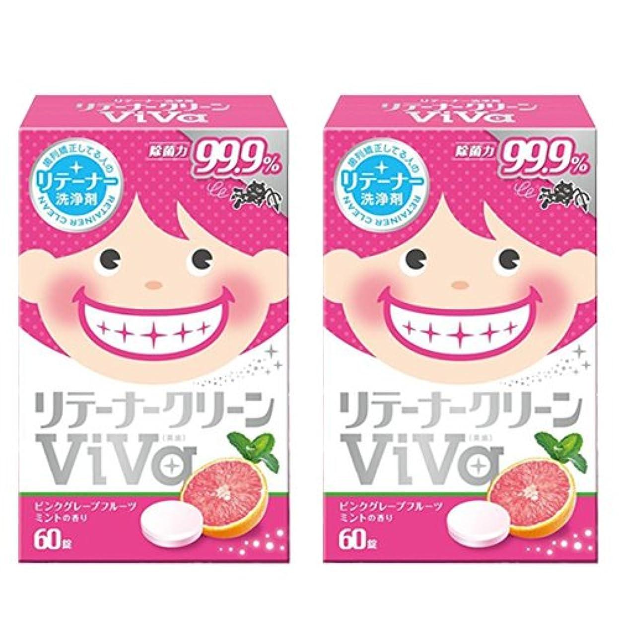 愛情深い差別化するダイヤモンドリテーナークリーン ViVa 60錠 歯列矯正している人のリテーナー洗浄剤 (2箱)