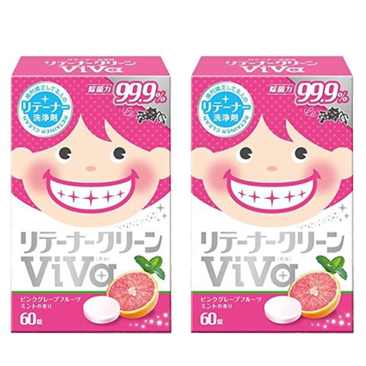 普遍的な佐賀相対サイズリテーナークリーン ViVa 60錠 歯列矯正している人のリテーナー洗浄剤 (2箱)