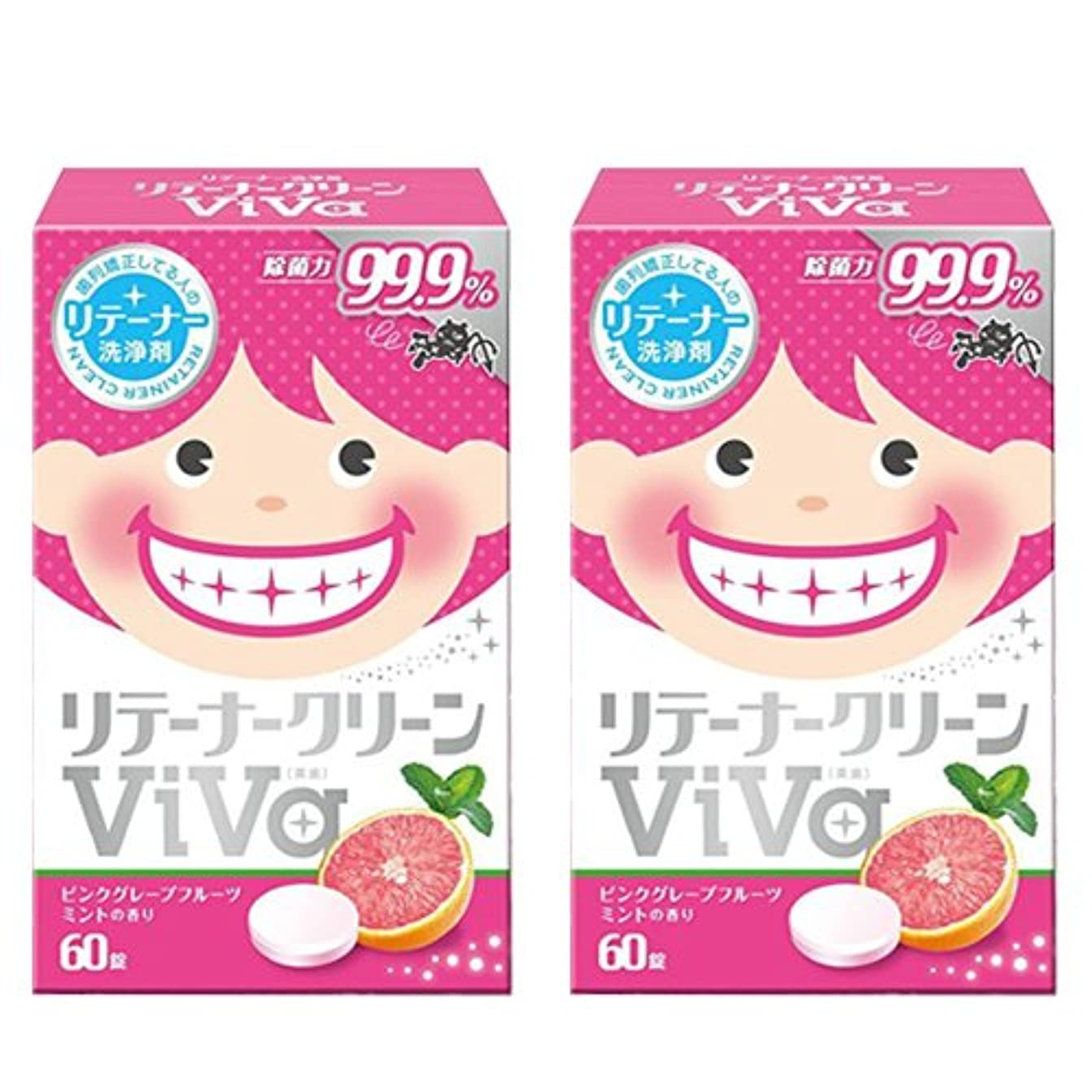 キャンディーパッケージシンボルリテーナークリーン ViVa 60錠 歯列矯正している人のリテーナー洗浄剤 (2箱)