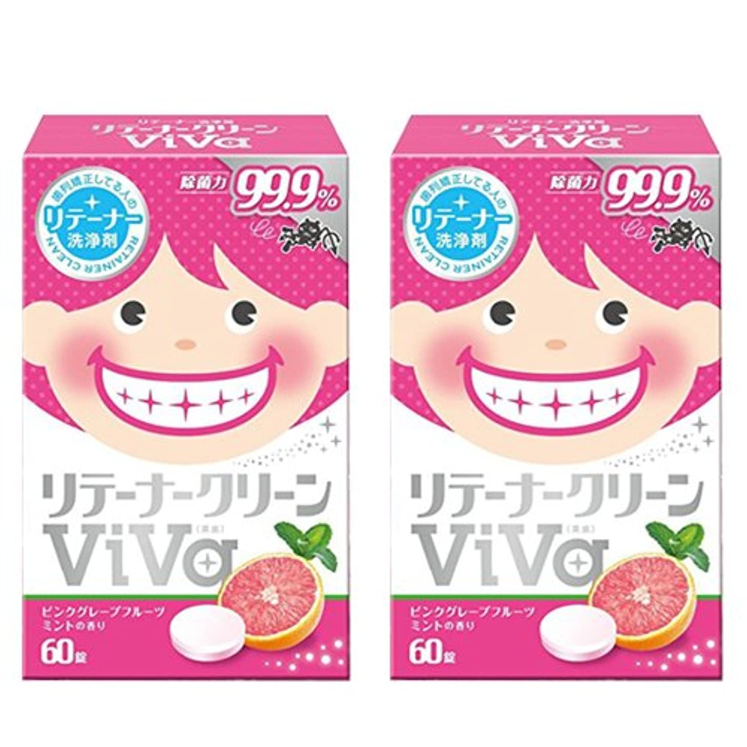 ロードハウス彼らのスコアリテーナークリーン ViVa 60錠 歯列矯正している人のリテーナー洗浄剤 (2箱)