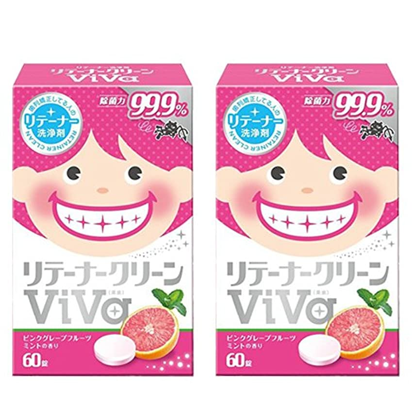 マオリデュアル貸し手リテーナークリーン ViVa(美歯)60錠入×2箱
