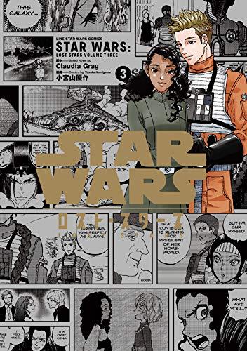STAR WARS /ロスト・スターズ  Volme.3