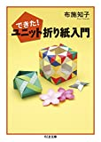 できた! ユニット折り紙入門 (ちくま文庫)