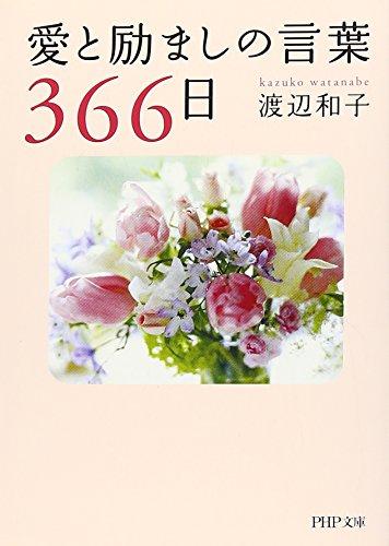 愛と励ましの言葉366日 (PHP文庫)