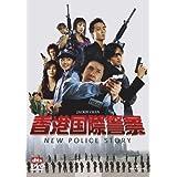 香港国際警察 NEW POLICE STORY [DVD]