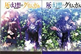 灰と幻想のグリムガル Special Fanbook 全2種セット(cendres+fantaisie)