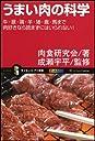 うまい肉の科学 牛 豚 鶏 羊 猪 鹿 馬まで肉好きなら読まずにはいられない (サイエンス アイ新書)