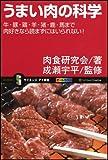 うまい肉の科学 (サイエンス・アイ新書)