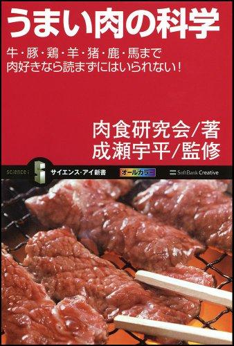うまい肉の科学 牛・豚・鶏・羊・猪・鹿・馬まで肉好きなら読ま...