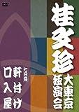 桂文珍 大東京独演会 <七日目> 軒付け/口入屋[DVD]