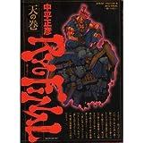 Street fighterⅢ Ryu final / 中平 正彦 のシリーズ情報を見る